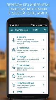 Переводчик PROMT offline v2.1.111.4 (Android) (MULTI/RUS/ENG)