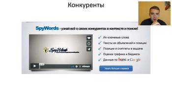 Как я зарабатываю 300+ тысяч рублей в месяц на Яндекс.Директ (2018) Видеокурс