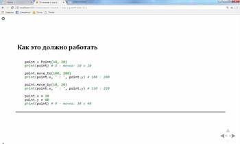 Python. Уровень 1-2 (2018) Видеокурс
