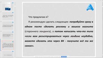 Таргетинг ВКонтакте от А до Я. Версия 5.0 (2018) Интенсив