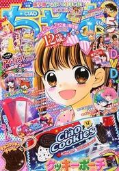 12岁OVA 第1季 12歳。OVA 第1期_海报