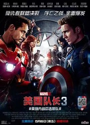美国队长3 Captain America: Civil War