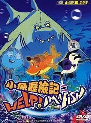 小鱼历险记 Hjælp, jeg er en fisk