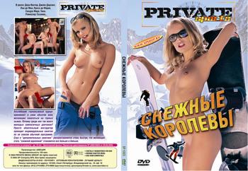 Снежные шлюшки / Снежные королевы / Снежные удовольствия / Private Sports 04: Snow Sluts (2003) DVDRip (с русским переводом)