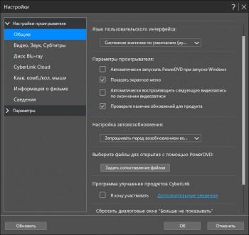 CyberLink PowerDVD Ultra 17.0.2406.62 (MULTI/RUS/ENG)