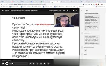 Яндекс.Директ. Изменения и актуальные методы настройки в 2019 году (Вебинар)
