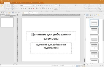 SoftMaker Office Professional 2018 Rev 933.0620 x86/x64 (MULTI/RUS/ENG)