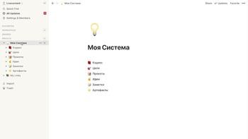 Дзен Система Организации Информации (2019) Видеокурс
