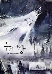 雪之女王 눈의 여왕