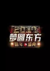梦圆东方2017东方卫视跨年盛典