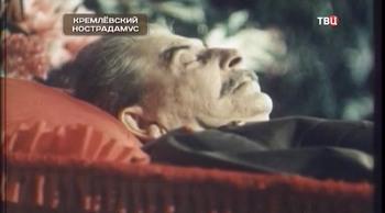 Хроники московского быта. Кремлёвский Нострадамус (2017) SATRip
