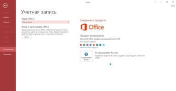 Microsoft Office 2016 Pro Plus VL 16.0.4738.1000 Apr2019 By Generation2 (x86) RUS