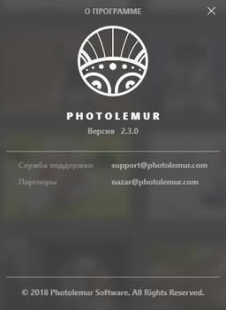 Photolemur 2.3.0.1775 x64 (MULTI/RUS/ENG)