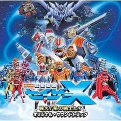 剧场版 超星舰队Sazer X 战斗吧!星之战士们 劇場版 超星艦隊セイザーX 戦え!星の戦士たち