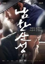 南汉山城 남한산성