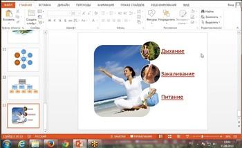 Microsoft PowerPoint 2010-2013: уровень 1,2,3 (2013) Видеокурс