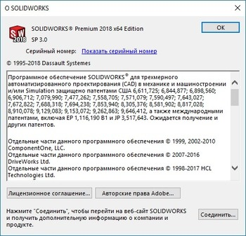 SolidWorks Premium Edition 2018 SP3.0 x64 (MULTI/RUS/ENG)