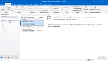MS Outlook 2016 - Базовый курс (2019) Видеокурс
