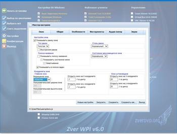 Zver WPI v.6.0 x86/x64 (2019) RUS