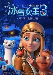 冰雪女王3:火与冰 Снежная королева 3: Огонь и лед