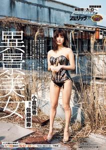 Ogura Yuka 小倉優香