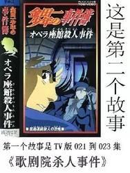 金田一少年之事件簿 剧场版1:歌剧院新杀人事件 金田一少年の事件簿・オペラ座館・新たなる殺人