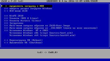 2k10 Live 7.23 (2019) RUS - Мультизагрузочный диск системного администратора