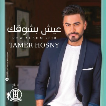 Tamer Hosny - Eish besho'ak (2018) Full Albüm İndir
