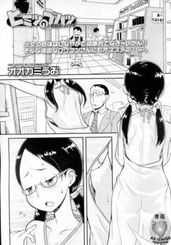 [Ookamiuo] Himitsu no Bukatsu Chairman's Situation [English]
