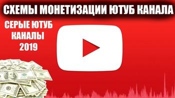 Заработок на ютубе: Серые каналы (2018) Видеокурс