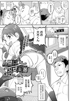 [Sasaki Bullet] Ningen Ijou / Shoujo Miman (COMIC Megastore-H 2010-12)