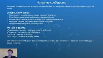 Специалист по рекламе ВКонтакте (2017) Видеокурс