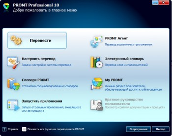 Promt 18 Professional Portable (RUS)