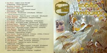 Золотая русская коллекция: Носики-Курносики (2005) APE/MP3