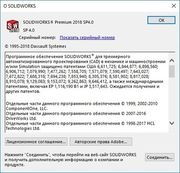 SolidWorks Premium Edition 2018 SP4.0 x64 (MULTI/RUS/ENG)