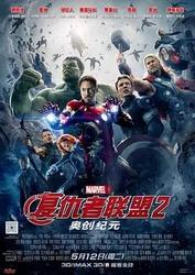 复仇者联盟2:奥创纪元 Avengers: Age of Ultron_海报