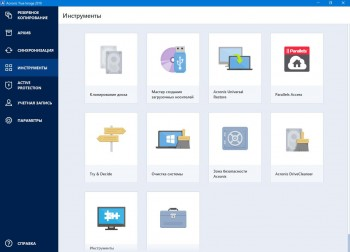 Acronis True Image 2018 Build 10410 RePack + Bootable ISO (MULTI/RUS/ENG)