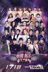 2018梦圆东方跨年盛典