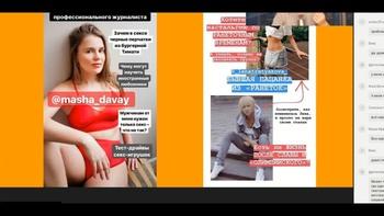 Секреты эффективной рекламы в Stories (2019) Вебинар