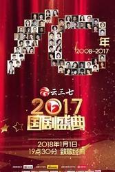 2017国剧盛典