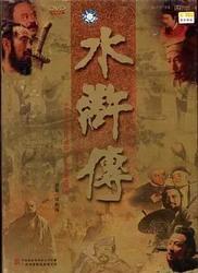 水浒传_海报