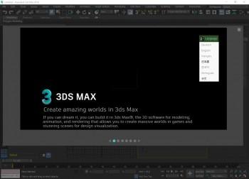 Autodesk 3ds Max 2018 Update 4 (MULTi/En/De)