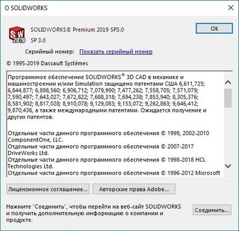 SolidWorks Premium Edition 2019 SP3.0 x64 (MULTI/RUS/ENG)