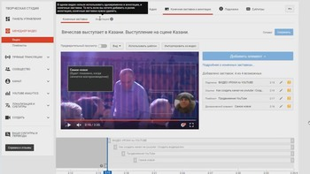 Глобальный YouTube (2017) Тренинг
