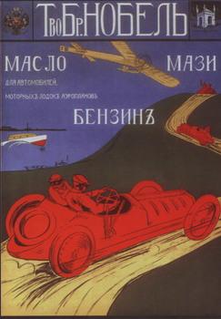 Плакаты Императорской России (47 шт) JPG