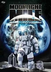 月光旅程 第一季:升空 MOONLIGHT MILE 1stシーズン -Lift off-