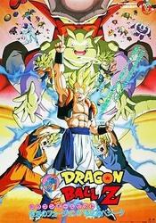 龙珠Z剧场版12:复活的融合!! 悟空和贝吉塔 ドラゴンボール Z 劇場版: 復活のフュージョン!! 悟空とベジータ