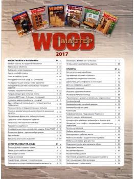 Подшивка журнала - Wood Мастер №1-6 (январь-декабрь 2017) PDF. Архив 2017