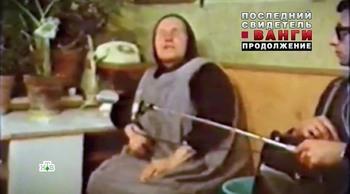 Новые русские сенсации. Последний свидетель Ванги 2 (2018) SATRip