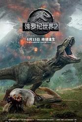 侏罗纪世界2 Jurassic World: Fallen Kingdom_海报